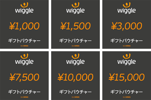 wiggleギフトバウチャー全種類